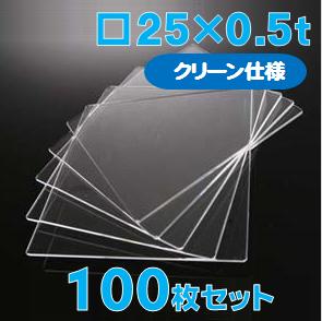 実験用合成石英ガラス基板 Labo-USQ® 【クリーン仕様】 □25×25×0.5t(mm) 100枚セット