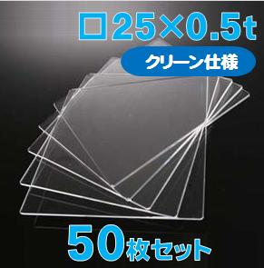 実験用合成石英ガラス基板 Labo-USQ® 【クリーン仕様】 □25×25×0.5t(mm) 50枚セット