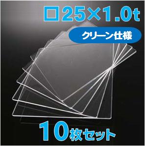 実験用合成石英ガラス基板 Labo-USQ® 【クリーン仕様】 □25×25×1.0t(mm) 10枚セット