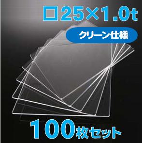 実験用合成石英ガラス基板 Labo-USQ® 【クリーン仕様】 □25×25×1.0t(mm) 100枚セット