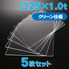実験用合成石英ガラス基板 Labo-USQ® 【クリーン仕様】 □25×25×1.0t(mm) 5枚セット