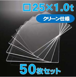 実験用合成石英ガラス基板 Labo-USQ® 【クリーン仕様】 □25×25×1.0t(mm) 50枚セット