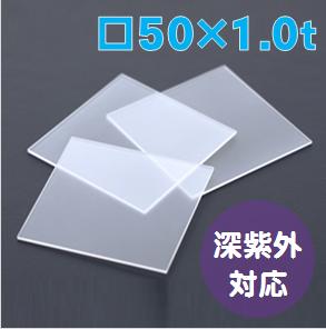 UV拡散板 (合成石英 50×50×1.0t mm)