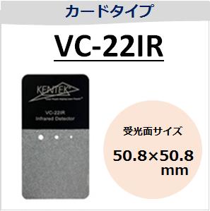 View-IT IRディテクター VC-22IR カードタイプ (受光面サイズ:50.8×50.8mm)