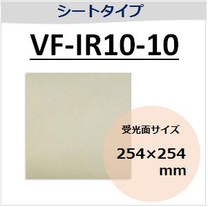 View-IT IRディテクター VF-IR10-10 シートタイプ (受光面サイズ:254×254mm)