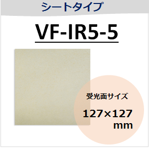 View-IT IRディテクター VF-IR5-5 シートタイプ (受光面サイズ:127×127mm)