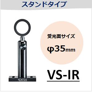 View-IT IRディテクター VS-IR スタンドタイプ (受光面サイズ:φ35mm)