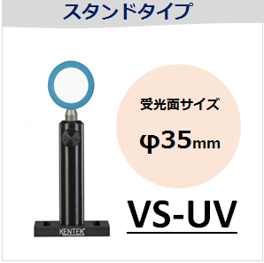 View-IT UVディテクター VS-UV スタンドタイプ (受光面サイズ:φ35mm)