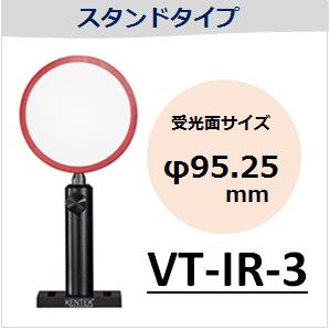 View-IT IRディテクター VT-IR-3 スタンドタイプ (受光面サイズ:φ95.25mm)