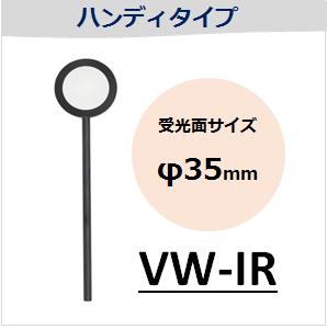 View-IT IRディテクター VW-IR ハンディタイプ (受光面サイズ:φ35mm)