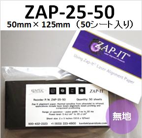 バーンペーパー 無地タイプ ZAP-25-50 50mm×125mm (50シート入り) レーザーアライメントペーパー