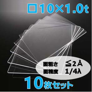 合成石英基板 Labo-Pro Super Flat □10×10×1.0t (mm) 10枚