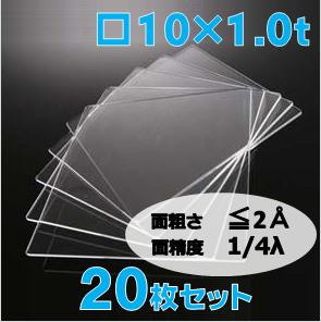 合成石英基板 Labo-Pro Super Flat □10×10×1.0t (mm) 20枚