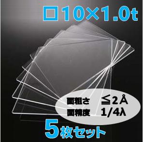 合成石英基板 Labo-Pro Super Flat □10×10×1.0t (mm) 5枚