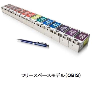 30-2 コントローラ内蔵 超小型全固体レーザ(UV~IR) OBIS 647nm(LX) 120mW  フリースペースモデル 【レーザシステムセット】