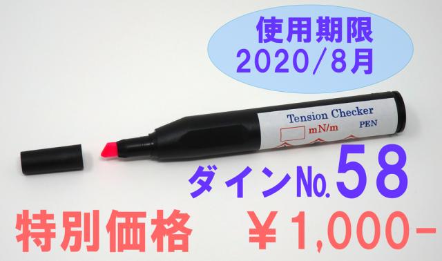 ※※特別価格※※【使用推奨期限間近/数量限定】 ぬれ性チェックペン(テンションチェッカーペン) ダインレベル:58 単品