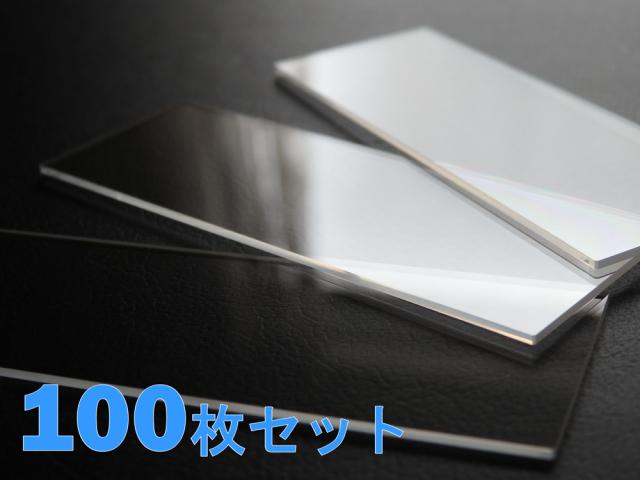 合成石英スライドガラス Labo-Slide 100枚セット 26×76×1.0t(mm) 高透過性 高純度