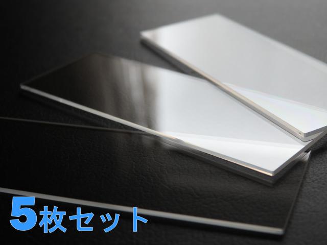 合成石英スライドガラス Labo-Slide 5枚セット 26×76×1.0t(mm) 高透過性 高純度