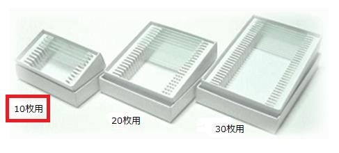 紙製スライドガラスケース 10枚用 12ケース入 耐水紙 104×64×34(mm)