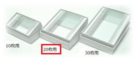 紙製スライドガラスケース 20枚用 12ケース入 耐水紙 104×114×34(mm)