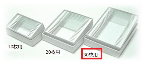 紙製スライドガラスケース 30枚用 12ケース入 耐水紙 104×162×34(mm)