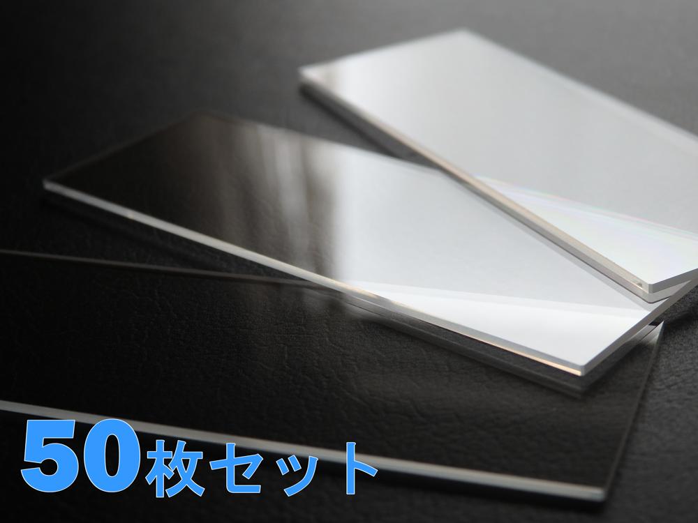 合成石英スライドガラス Labo-Slide 50枚セット 26×76×1.0t(mm) 高透過性 高純度