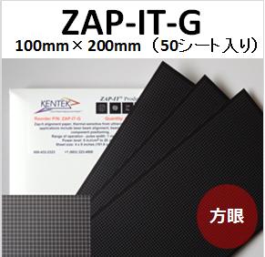 バーンペーパー 方眼タイプ ZAP-IT-G 100mm×200mm (50シート入り) レーザーアライメントペーパー