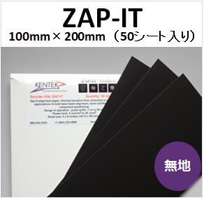 バーンペーパー 無地タイプ ZAP-IT 100mm×200mm (50シート入り) レーザーアライメントペーパー