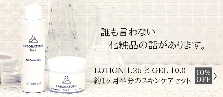 薬剤師 ラボラトリー  ナンバーセブン LABORATORY No.7 化粧品 ジェル
