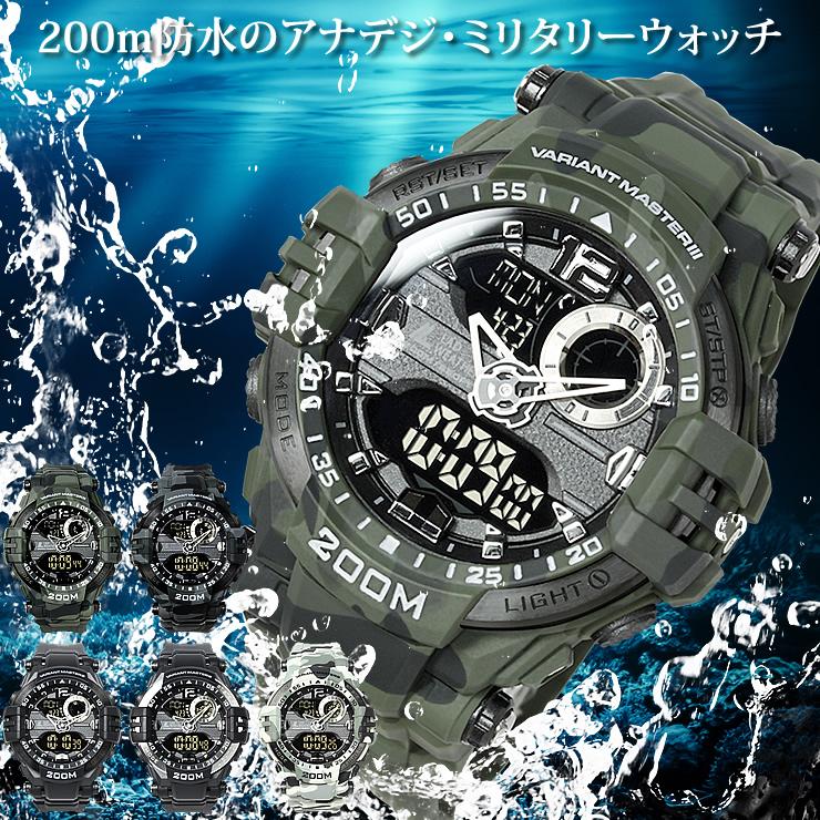 200m防水 デジタル アナログ ミリタリーウォッチ