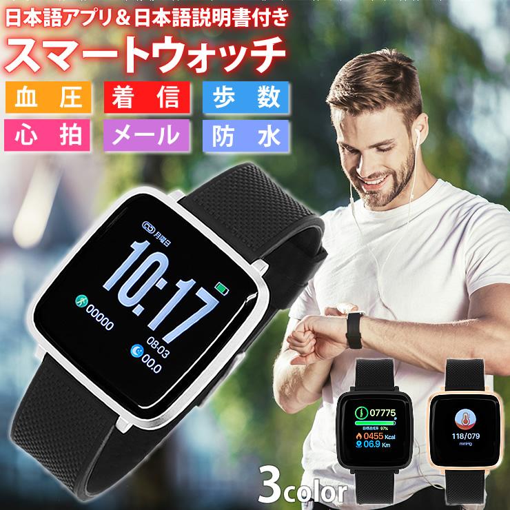 スマートウォッチ 血圧計 心拍計 「電話 SNS メールをお知らせ!歩数や睡眠も管理」スマートフォン/スマホ 腕時計