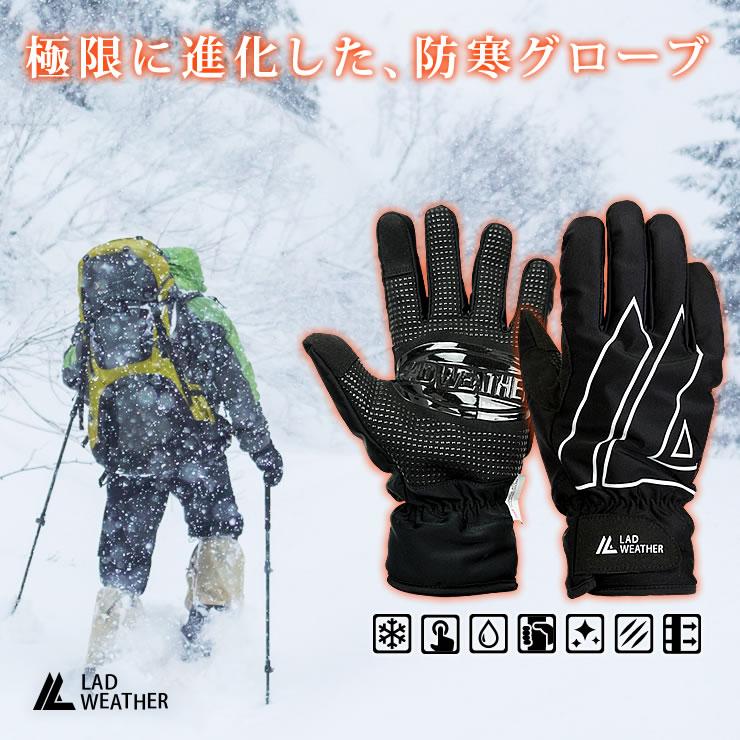 極限に進化した、最強の防寒手袋! 普通の手袋より倍あったかい、3M シンサレートを使用!スマホ対応、防水/防風 機能付き 防寒 グローブ メンズ 男性用