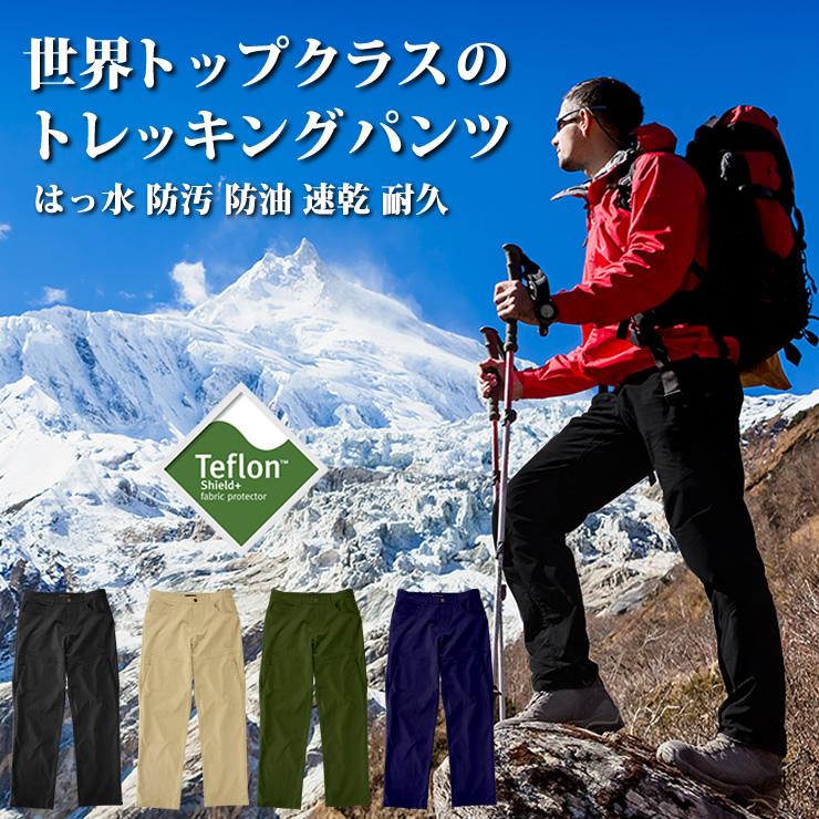 最高峰のはっ水トレッキングパンツ ロングパンツ メンズ