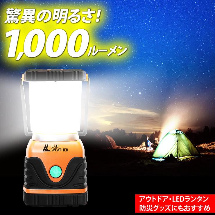 驚異の明るさ1,000ルーメン!アウトドア・LEDランタン 防滴 防塵 電池式 乾電池式 LEDライト/防災グッズ/キャンプ用品