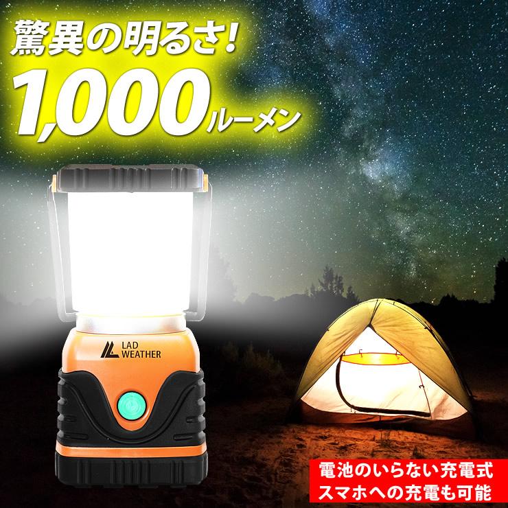 驚異の明るさ1,000ルーメン!充電式 LED ランタン LEDライト 防災グッズ キャンプ用品 LED ランタン アウトドア スマートフォンにも充電できる モバイルバッテリー LAD WEATHER ラドウェザー 送料無料