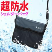 防水ショルダーバッグ