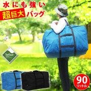 防水トートバッグ 大容量90L