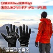 耐水圧20,000mm、透湿8,000g/m2 雨に強くて蒸れないアウトドア手袋!メンズ スマホ/タッチパネル対応 男性用