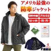 最強の防寒ジャケットが登場! 保温/保湿/撥水/防汚/防油 一般的なジャケットの倍暖かい「3Мシンサレート」を使用した 防寒着 防寒ジャンパー 防寒 ジャケット メンズ 裏アルミジャケット