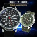電波ソーラー 腕時計 ミリタリーウォッチ