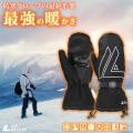 世界最高クラスの暖かさ!防寒グローブ!中綿の倍あったかい、3M シンサレートを使用!スマホ対応、防水/防風 機能付き!スキーや登山、バイクや自転車で使える防寒 手袋 ミトン型 メンズ 男性用