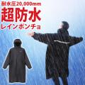 レインコート 耐水/透湿 20,000mm/20,000g/m2 レインポンチョ/ポンチョ レインウェア/レインスーツ