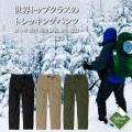 最高峰のはっ水トレッキングパンツ 冬用 ロングパンツ