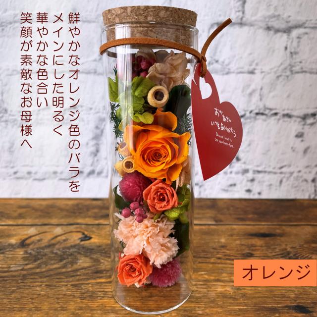 ボトルフラワー(オレンジ)