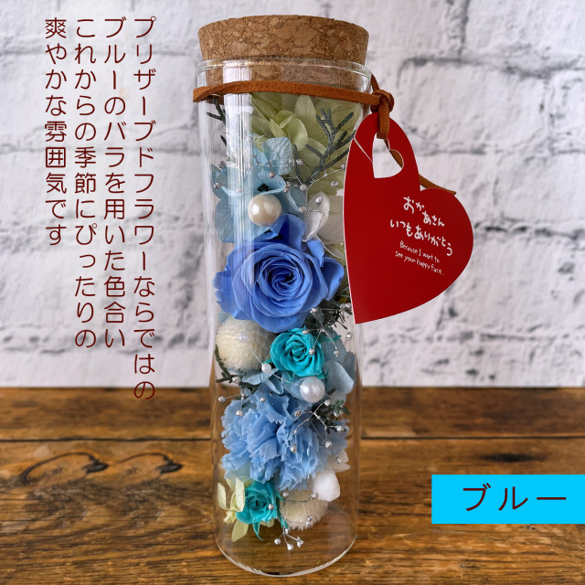 ボトルフラワー(ブルー)