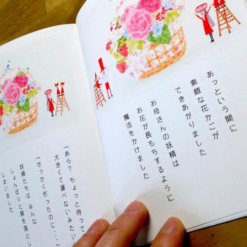 小さな妖精05