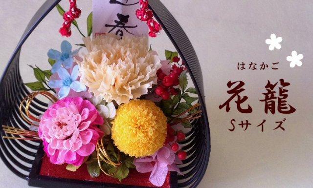 花籠Sサイズ(ピンク)