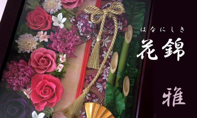 花錦・雅L(ラベンダー)