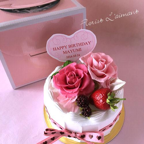 メッセージケーキ(ピンク)01