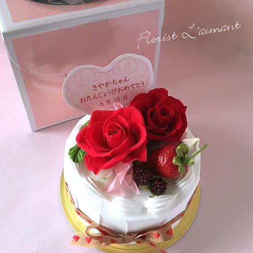 メッセージケーキ(レッド)01